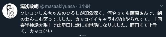 藤原启治 哀悼_和邪社08