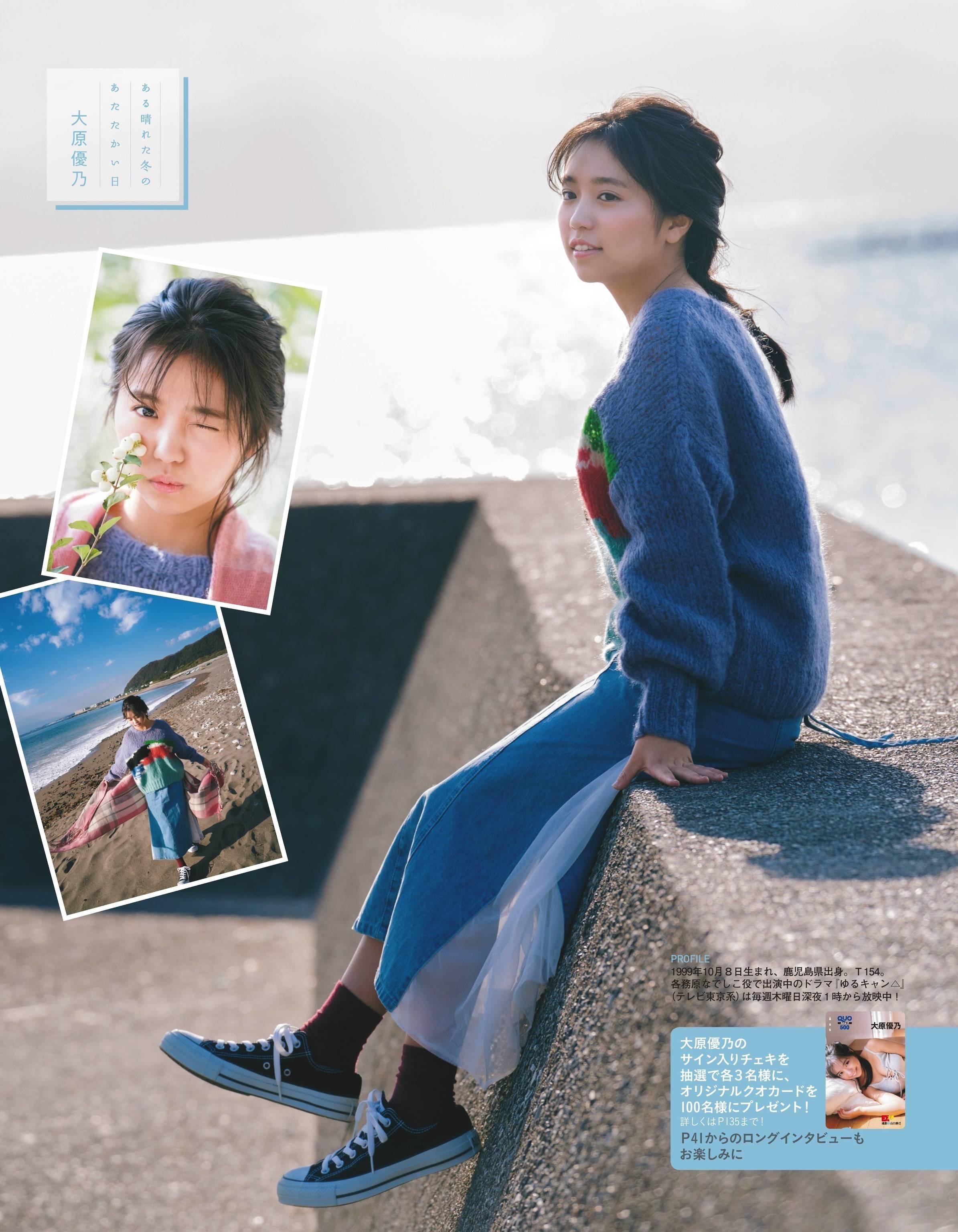 01-Yuno Ohara (10)