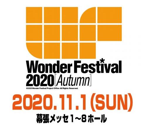 WonderFestival  WF2020[秋] 中止