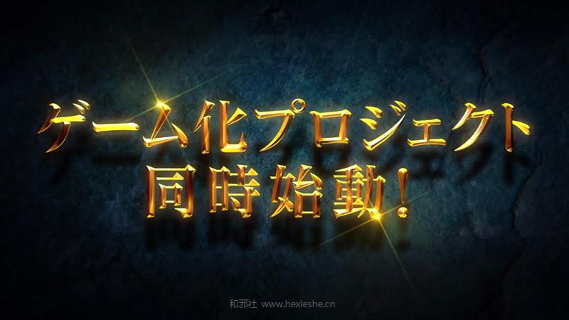 勇者斗恶龙 达尔大冒险_新动画_和邪社21