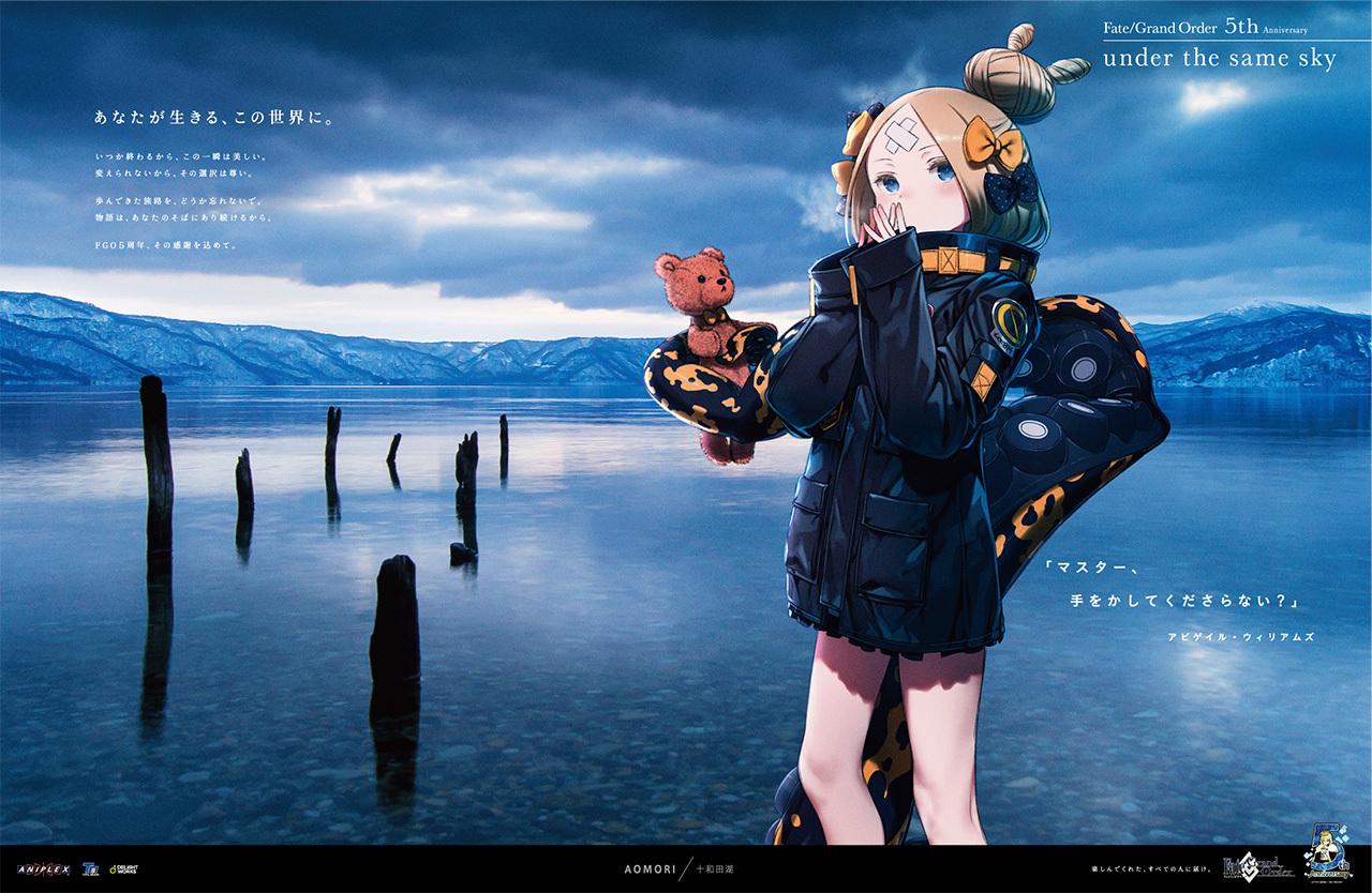 FGO 5周年 under the same sky aomori_c3hbi5ws