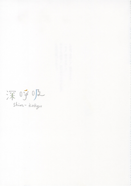 有村架純 - 深呼吸-Shin・Kokyu-[LQ]_016
