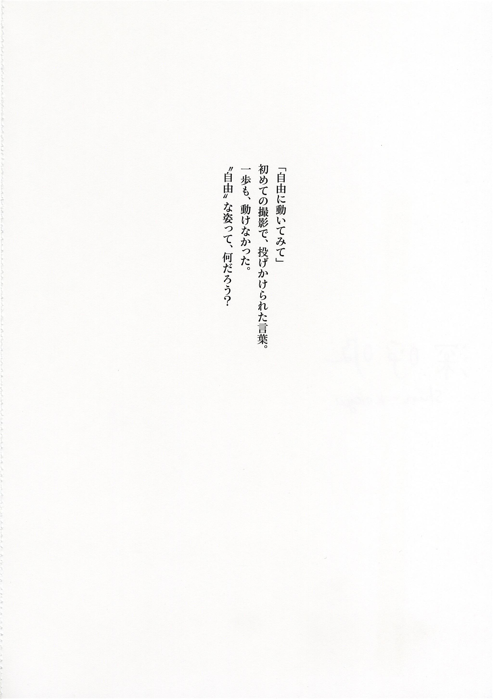 有村架純 - 深呼吸-Shin・Kokyu-[LQ]_017