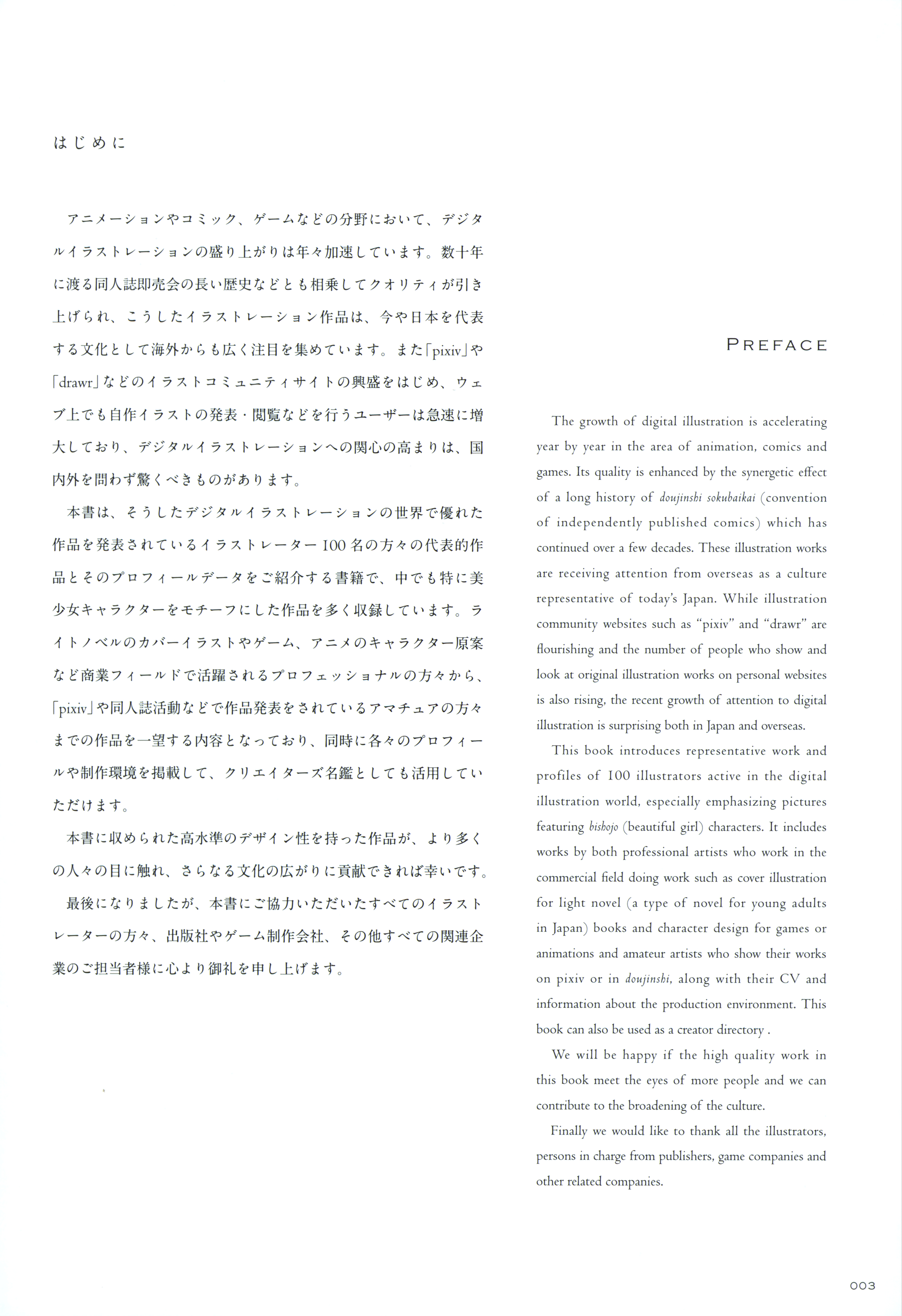 《绘师100》美少女插画本