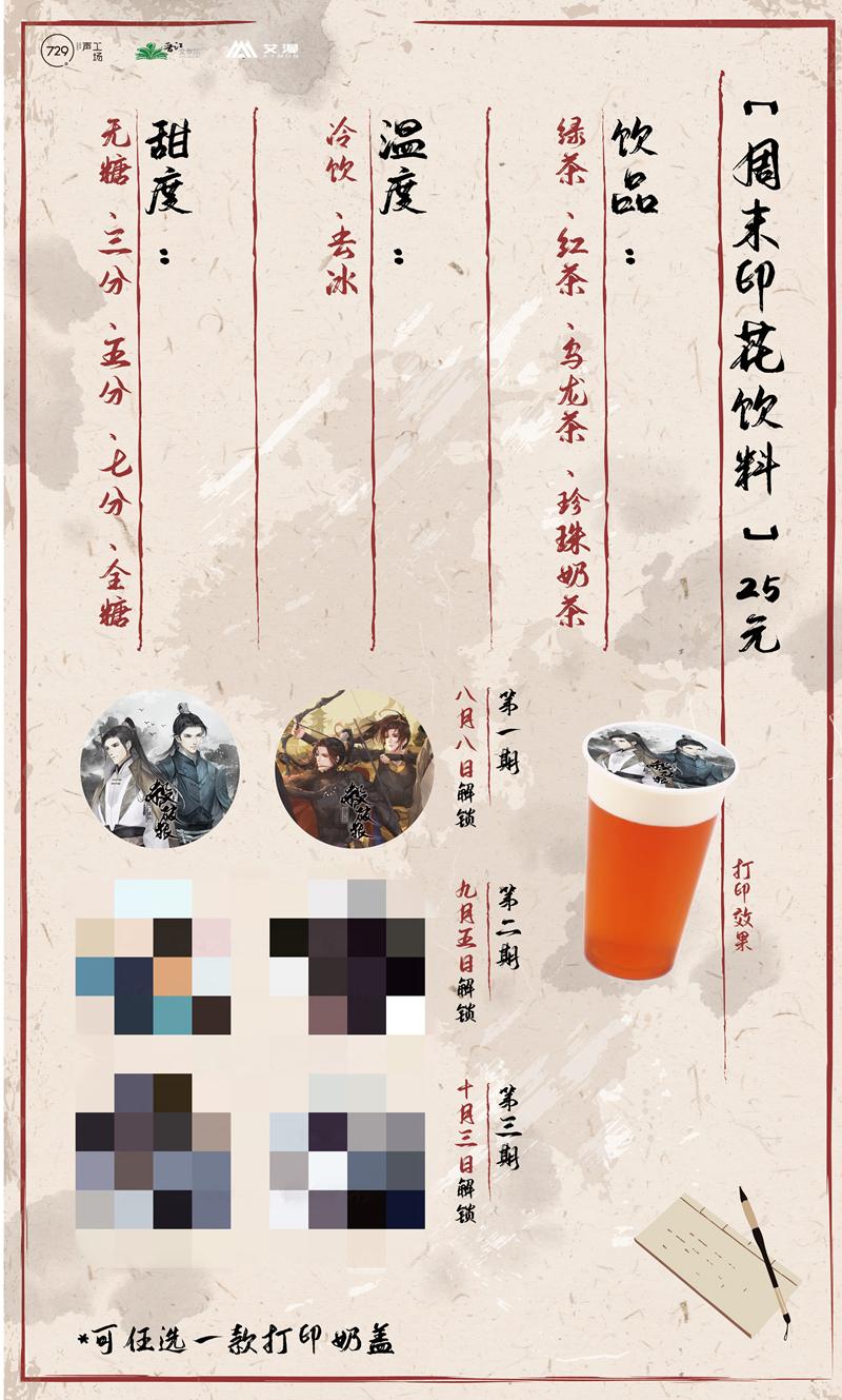 杀破狼广播剧主题餐饮店_和邪社09
