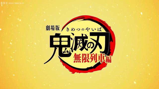 鬼灭之刃无限列车篇_和邪社04
