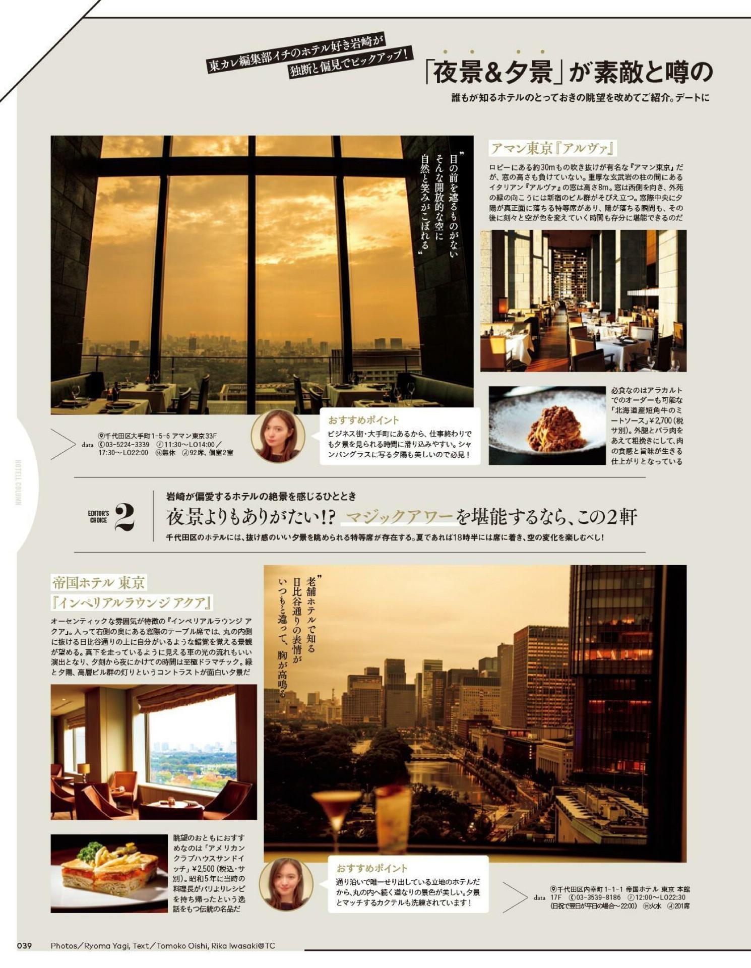 Tokyo Calendar 2020-09_imgs-0039