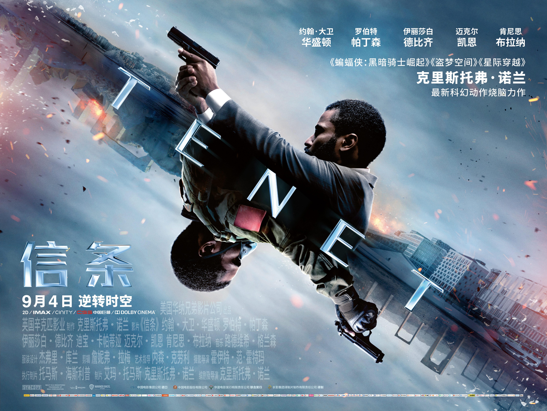 IMAX  信条 诺兰