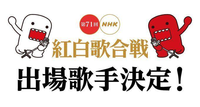 NHK 红白歌合战