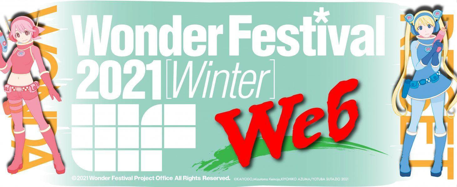 Wonder Festival 2021 冬确定2月7日线上举办