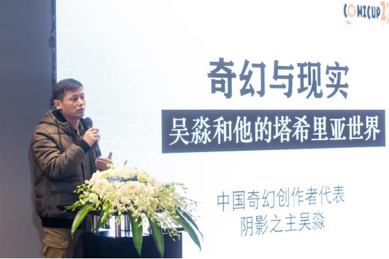 中国创作,向上而行——CP27同人国创30人论坛内容小记2407