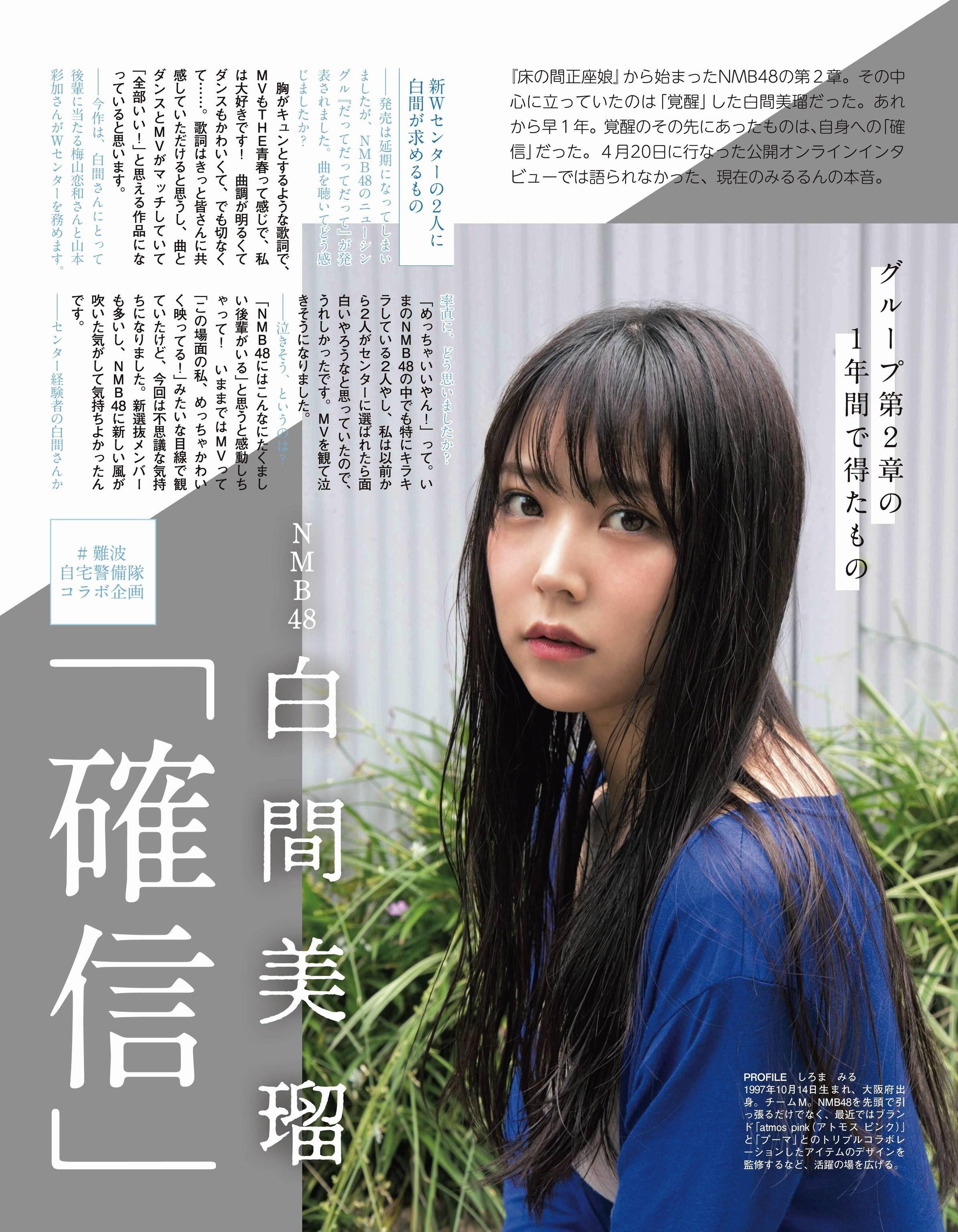 村山彩希 冈田奈奈-EX大众2020年第六期-第34张图片-深海领域