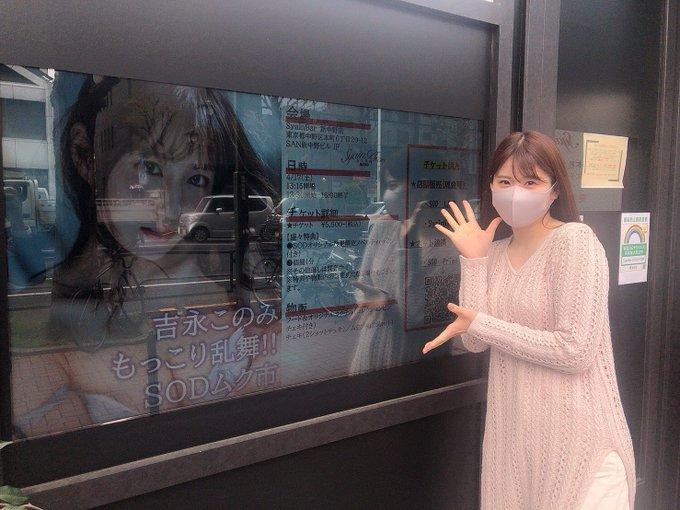 MSFH-061只是来兼职的吉永このみ(吉永好美)以一敌三完美宣泄压力 (4)