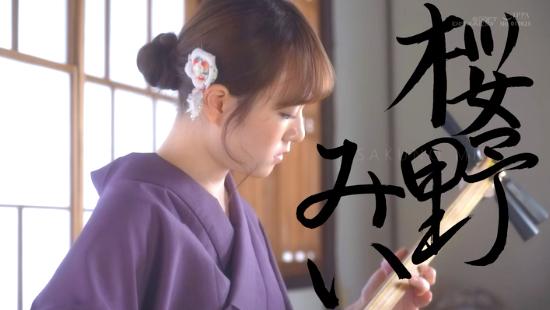 KUSE-020样貌中性的桜野みい(樱野光伊)还有男女通吃的本领 (1)