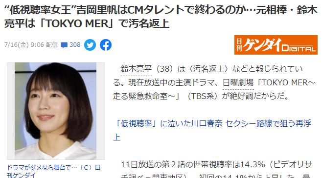 低收视率女王吉冈里帆演技一直没有太大变化但是颜值一直都在线 (1)