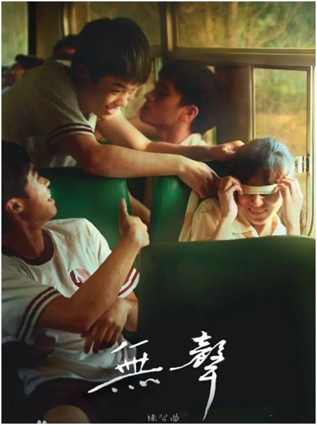 台湾电影《无声》心灵和精神层面的确实有时候比身体感官的缺失更重要 (3)