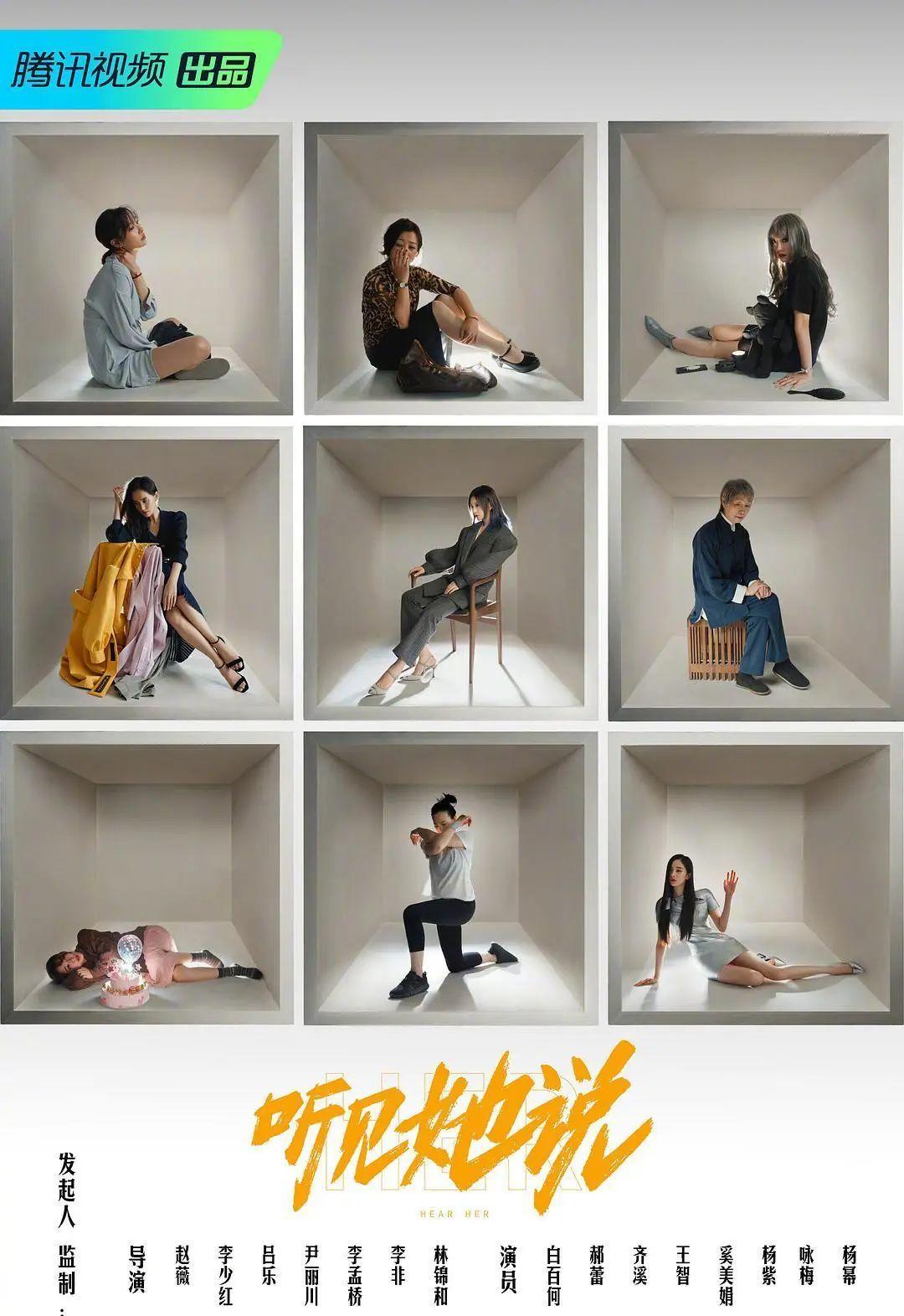 网剧《听见她说》以一种独白剧的形式展开描述现代女性在各个方面的压力和困境 (1)