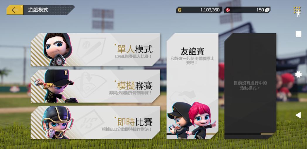 游戏《全民打棒球Pro》画面制作惊艳带你重温激动人心的棒球热潮 (8)