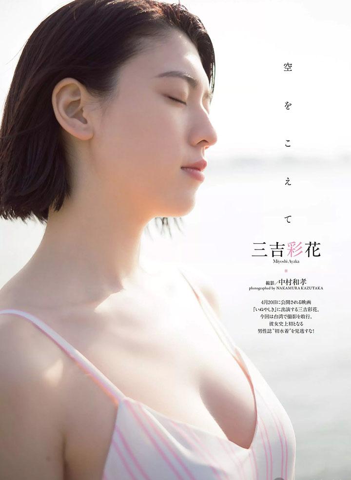 三吉彩花突破极限尺度大胆拍摄性感中空写真作品 (27)