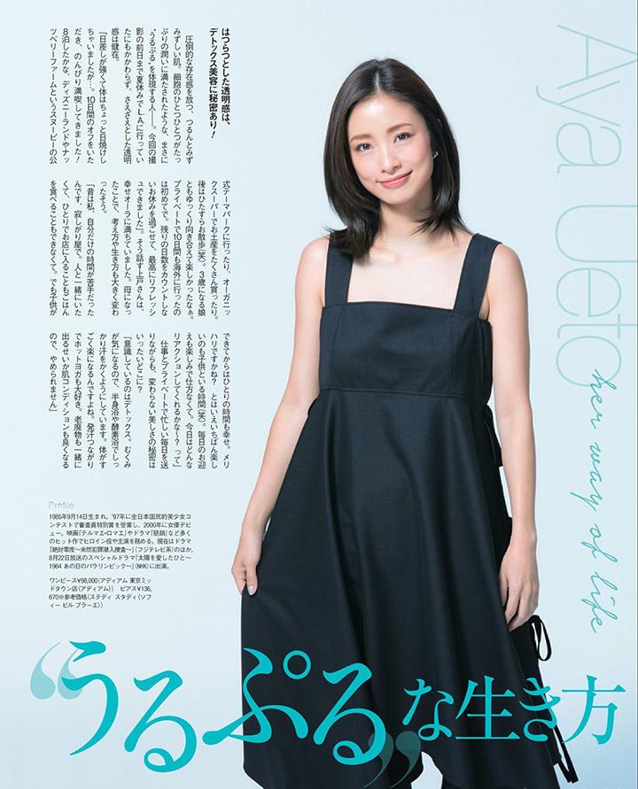 上户彩为《半泽直树2》事隔多年再战写真灿烂笑容完美身段依然 (24)