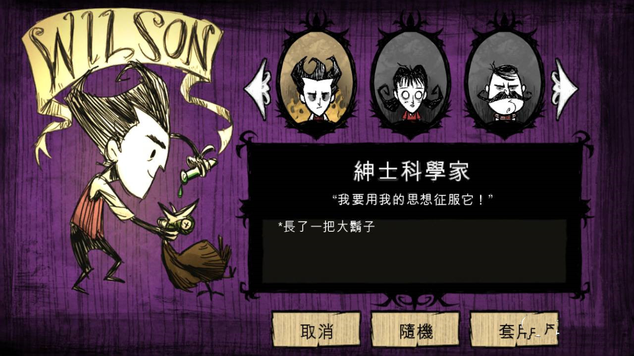 游戏《Don't Starve》在异世界中不断的冒险和探索才能获取生存材料活下去 (4)