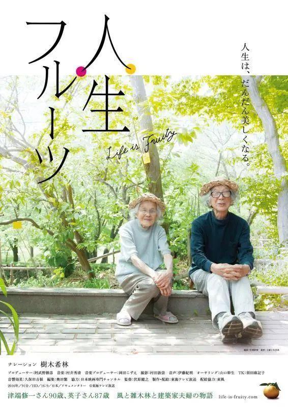 纪录片《人生果实》记忆最深处的丰盛轻盈的夏日模样 (1)