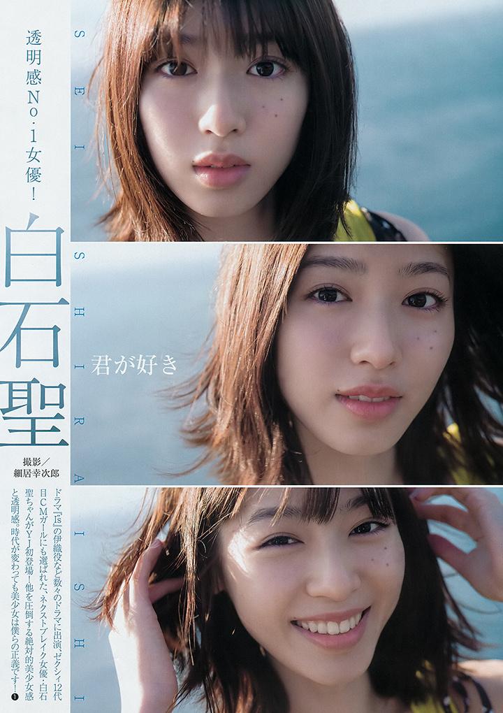 甜美怡人疗愈气息十足的纯爱系演员白石圣用自己强大的空灵气场来拍摄写真作品 (19)