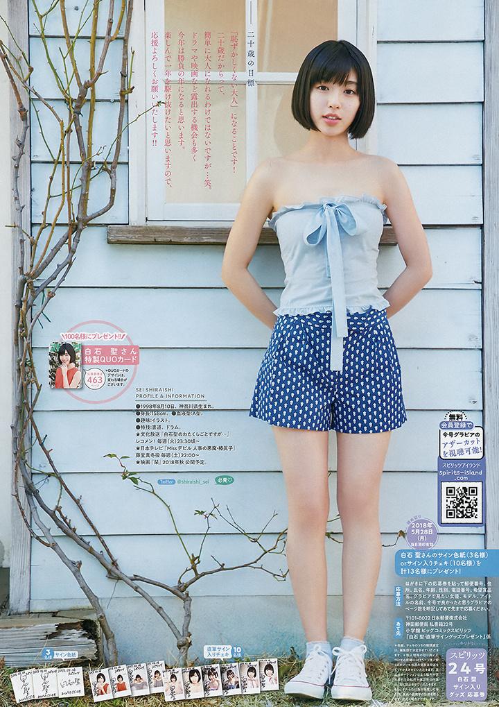 甜美怡人疗愈气息十足的纯爱系演员白石圣用自己强大的空灵气场来拍摄写真作品 (43)
