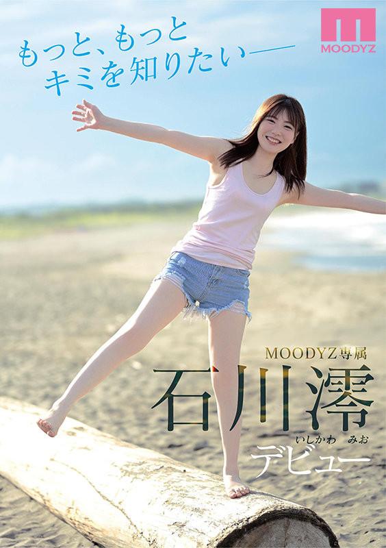 MIDE-974超正统的美少女石川澪是普通大学生却有着不普通的颜值 (5)