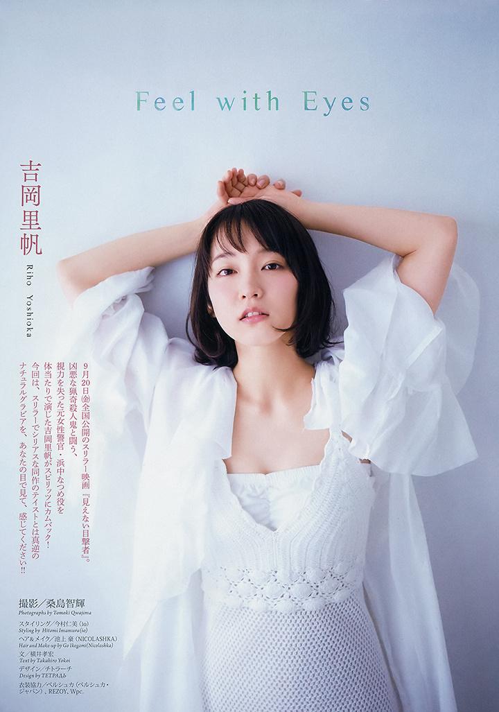写真女优出身的吉冈里帆每次上映新电影都会拍摄写真作品堆人气 (11)