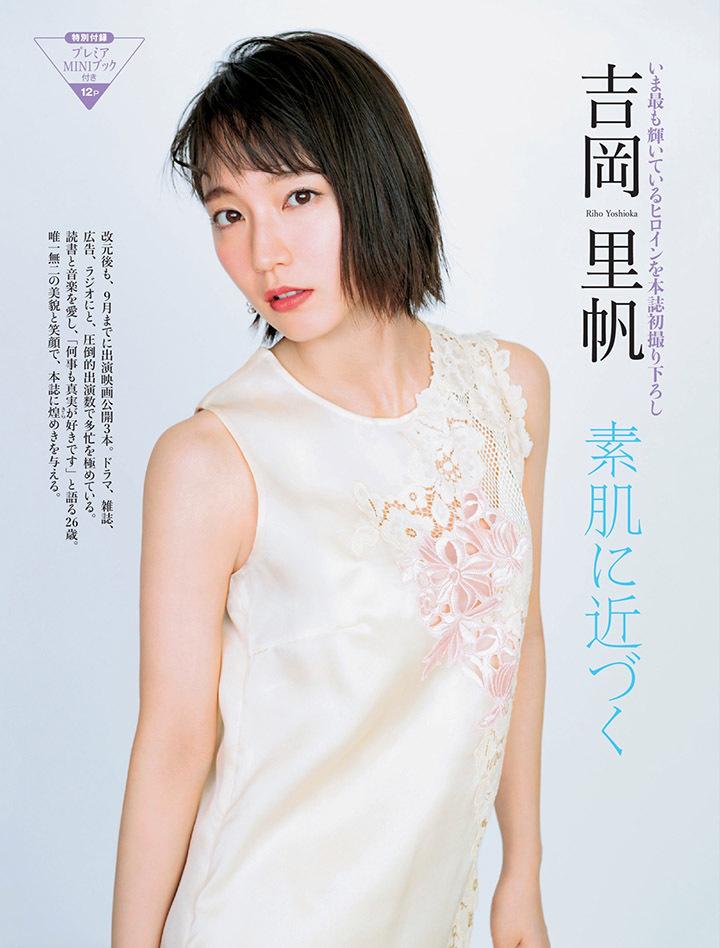 写真女优出身的吉冈里帆每次上映新电影都会拍摄写真作品堆人气 (18)