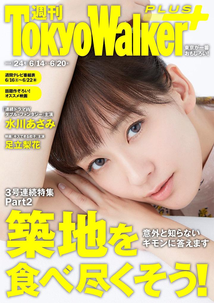 靠演技说话的水川麻美鲜有机会拍摄性感写真作品上封面杂志 (8)