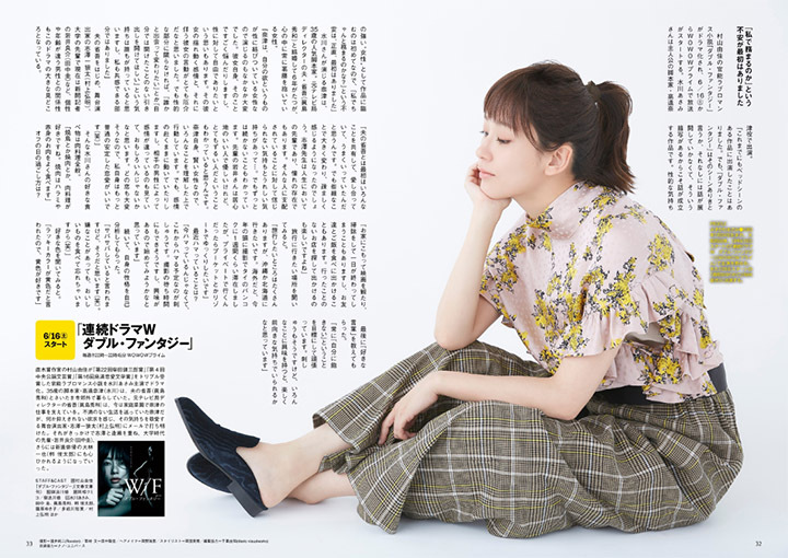 靠演技说话的水川麻美鲜有机会拍摄性感写真作品上封面杂志 (17)