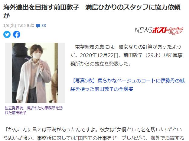 日本明星前田敦子被爆料将要进军海外,看看网友都是怎么看待这件事情的 (1)