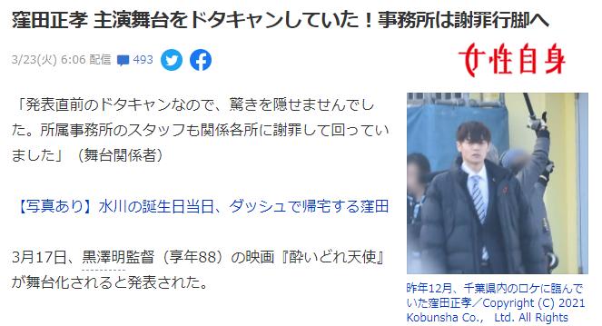 洼田正孝突然退出舞台剧是因为新冠还是因为其他网友议论纷纷 (2)