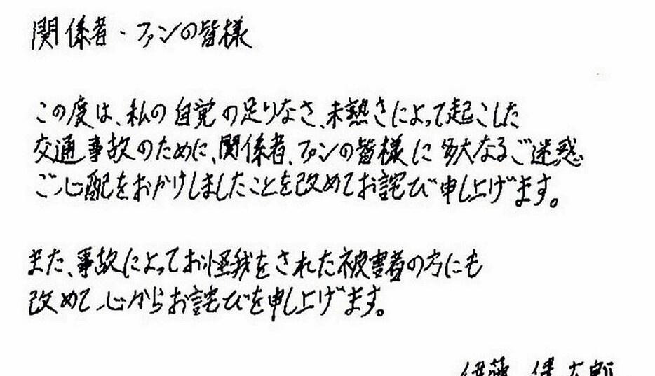 交通肇事逃逸触及法律底线的伊藤健太郎在准备复出但是网友不答应 (4)