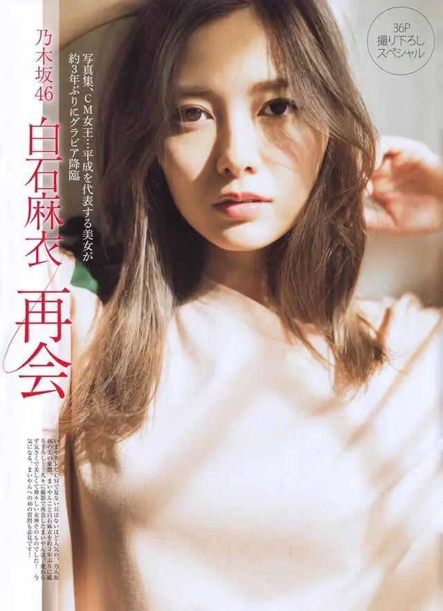 """被号称""""乃木坂第一美颜""""的白石麻衣写真作品 (31)"""