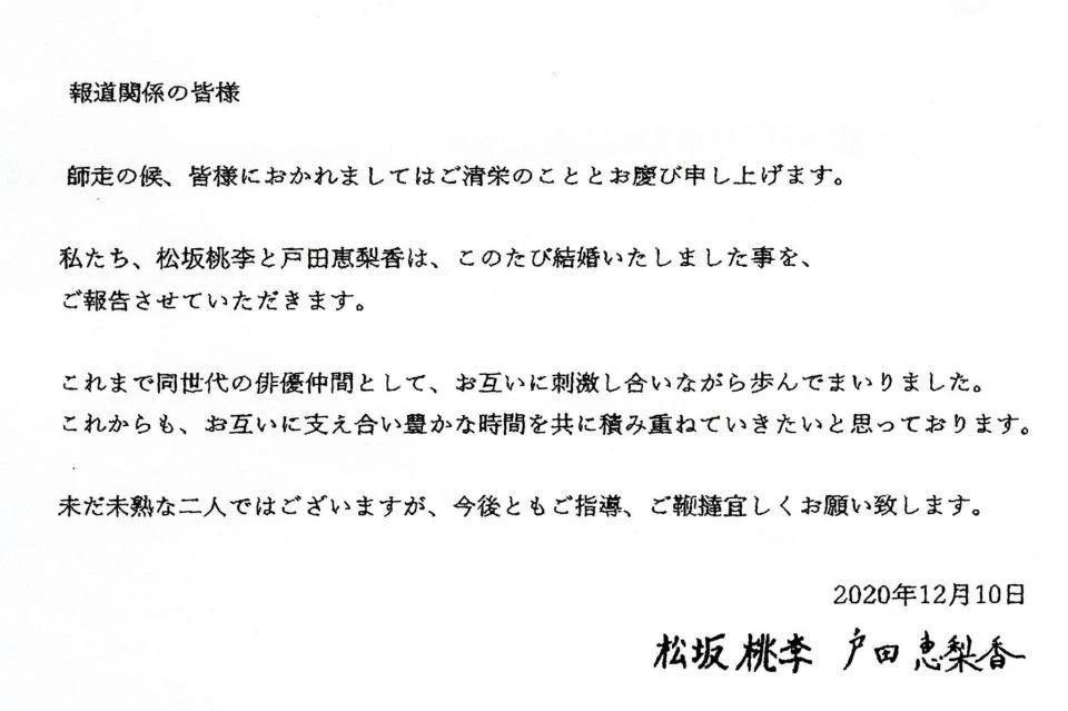 户田惠梨香和丈夫松坂桃李婚后生活甜蜜幸福让众人羡慕不已 (2)