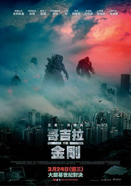 电影《哥斯拉大战金刚》美帝意淫下的传奇怪兽对决 (3)