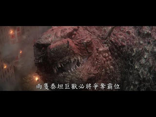 电影《哥斯拉大战金刚》美帝意淫下的传奇怪兽对决 (5)