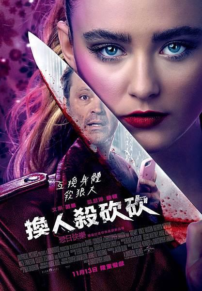 电影《换人杀砍砍》用创意展现出来的一个惊悚喜剧新物种 (2)