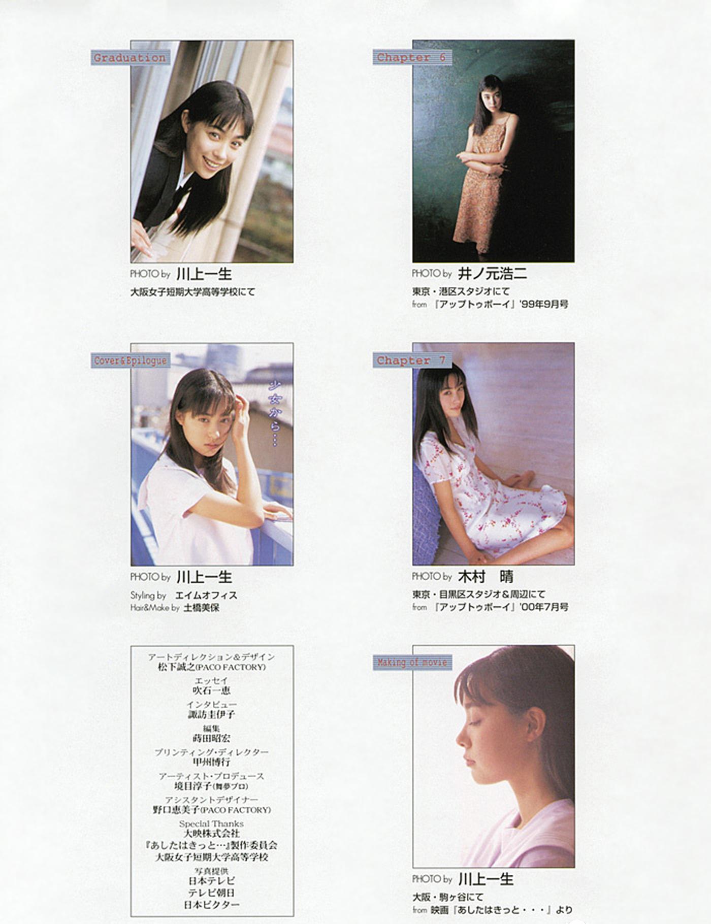被锁在保险柜里的日本艺人吹石一惠的写真作品 (54)