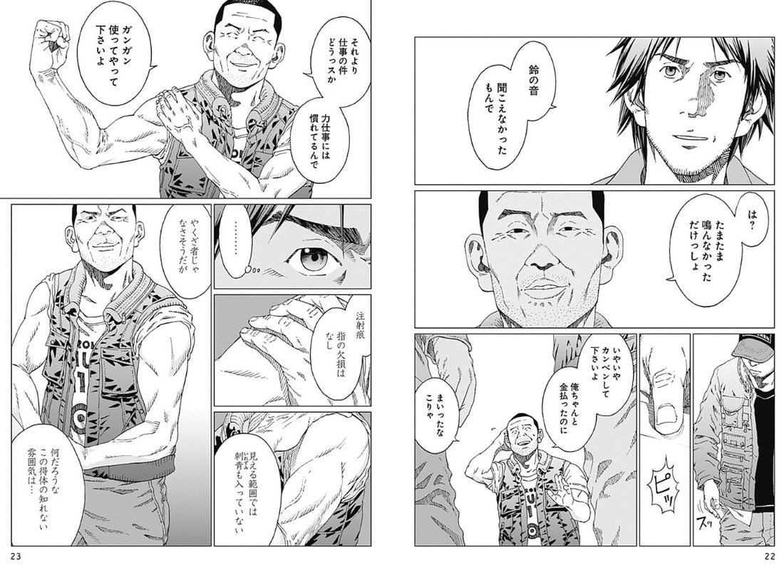 漫画《杂音》不要任何改变万事和谐最好 (6)