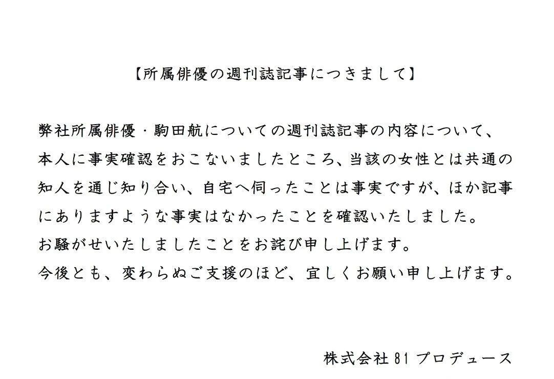 日本声优驹田航认为婚后只要和其他女性朋友身体上没有亲密的行为就不算出轨 (4)
