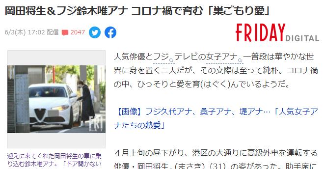恋爱新闻一向都扑朔迷离的冈田将生这次貌似是真恋爱了 (1)
