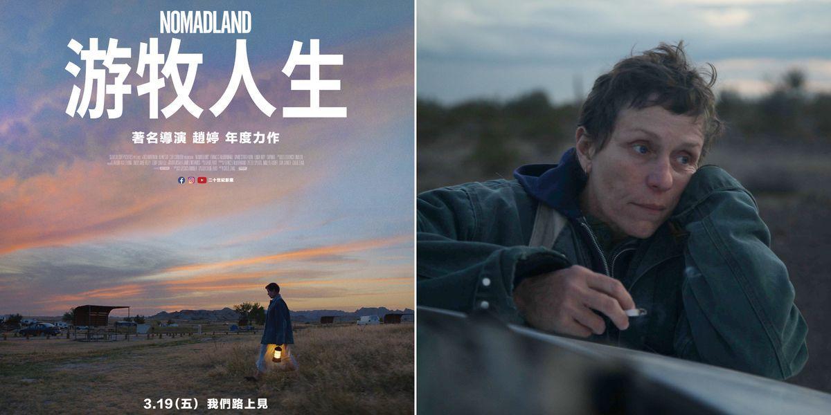 电影《游牧人生》是四海为家的旅行还是无家可归的流浪 (2)