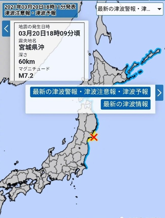 日本又发7级地震,日本地震频发的根本原因是什么 (4)