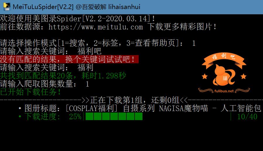 fulibus.net福利吧2020-03-20_03