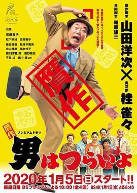 贗作 男人真命苦(日本劇)