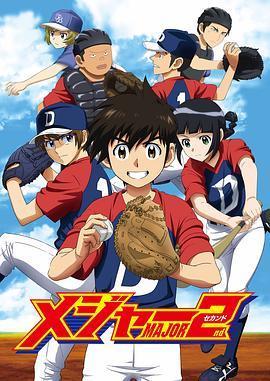 棒球大聯盟2nd第二季(動漫)